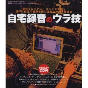 脱初心者のための集中特訓#007 自宅録音のウラ技【CD付】(シンコーミュージックMOOK)
