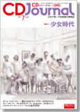 CDジャーナル2011年07月号.jpg