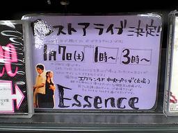 新星堂Essence