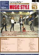 MUSIC STYLE Vol.5 3月号