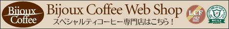 スペシャルティコーヒー専門店 Bijoux Coffee Web Shop